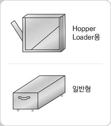 Hopper Loader용 / 일반형 수거상자